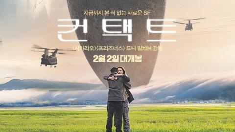 [영화 컨택트] 외계인 언어 이해하면 그들처럼 생각할 수 있을까?