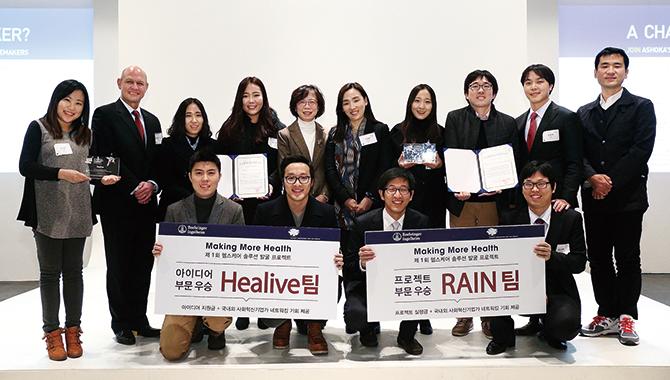 2014년 공모전에서 우승한 레인팀 - 아쇼카 한국 제공