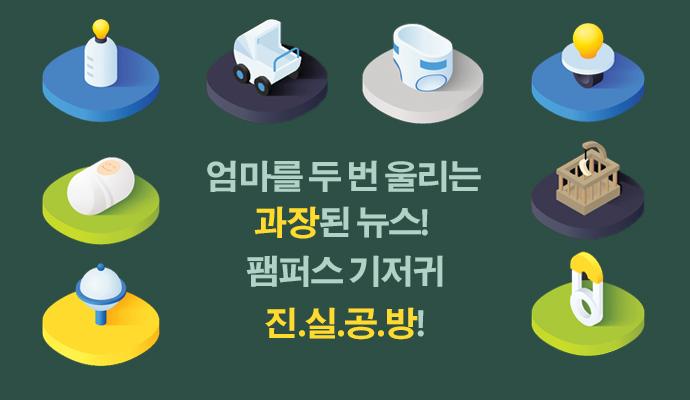 팸퍼스 기저귀의 진실공방! - (주)동아사이언스(이미지 소스:GIB) 제공