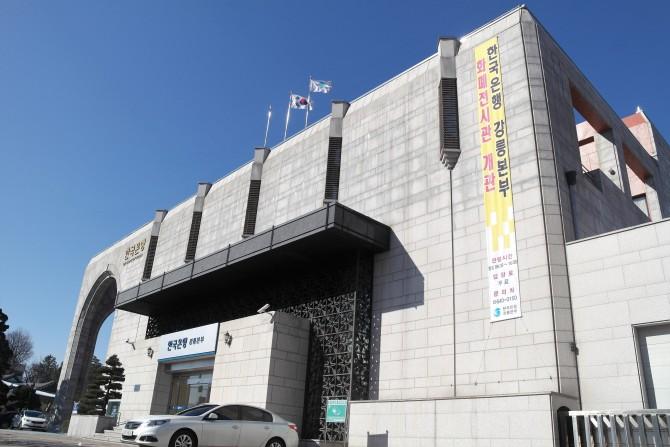 2016년 12월 20일 개관한 한국은행 강릉본부 화폐전시관. - 고기은 제공