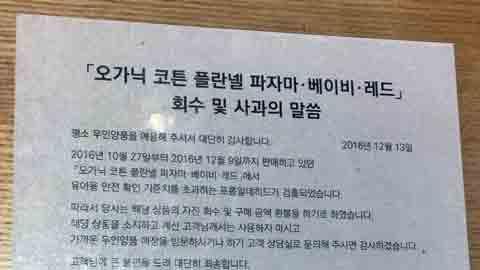 """무인양품 판매 유아용 잠옷 독성물질 검출 """"자진회수"""""""