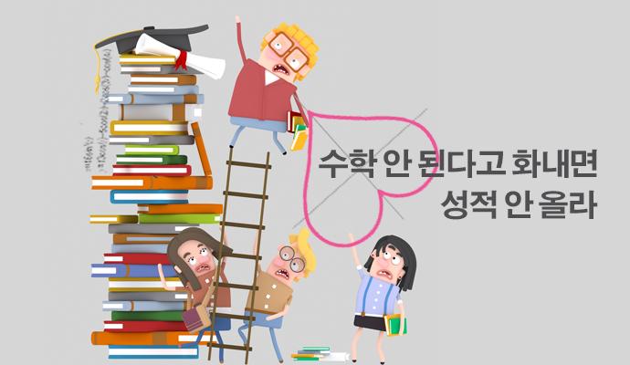 수학, 무섭고 엄하게 가르치면 점수 안 오른다! - (주)동아사이언스(이미지 소스:GIB) 제공