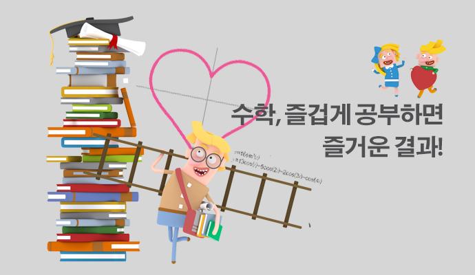 공부가 어떻게 늘 즐겁겠습니까! 게다가 수학인데요! - (주)동아사이언스(이미지 소스:GIB) 제공