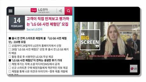 LG전자, 'G6'에 풀비전 장점 살린 전용 UX 탑재