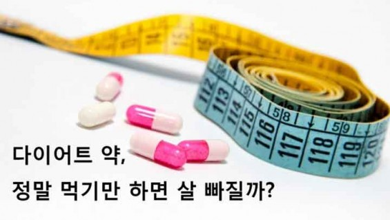 [카더라 과학] 다이어트약만 먹으면 살이 쏙 빠진다카더라. 진짜 약만 먹으면 될까?