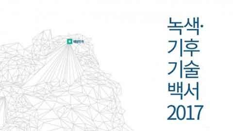 한국형 기후변화 매뉴얼 나왔다… '녹색·기후기술 백서 2017' 발간