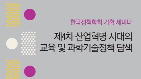 """""""미래부-산업부-중기청 합친 '국가혁신기획부'가 4차 산업혁명에 적합"""""""