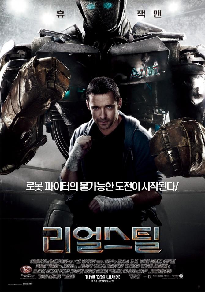 소니 픽쳐스 릴리징 브에나 비스타 영화(주) 제공