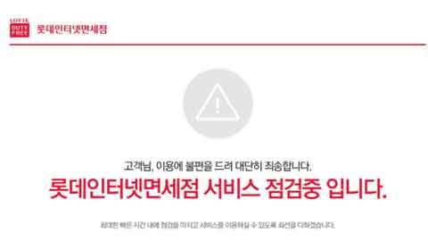 '中 해커 디도스 공격' 롯데면세점 홈페이지, 오후 6시까지 복구