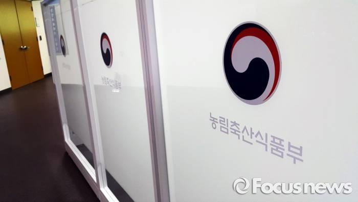 농림축산식품부 청사. - 포커스뉴스 제공