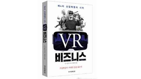 [신간] 비즈니스로 본 VR…가상현실이 거대한 돈을 낳는다