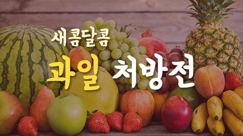 [카드뉴스] 새콤달콤 과일 처방전