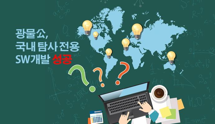 한국광물자원공사에서는 지난해 국내탐사전용 SW 개발에 성공했고, 올해 상용화를 시작했다.  - (주)동아사이언스(이미지 소스:GIB) 제공