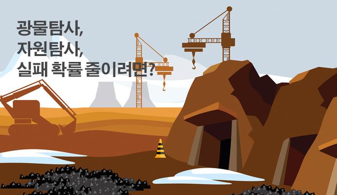 자원 탐사 단계는 개발이나 생성 단계와 비교해 해외 굴지의 전문 기업도 성공률이 0.1%에 불과하다. - (주)동아사이언스(이미지 소스:GIB) 제공