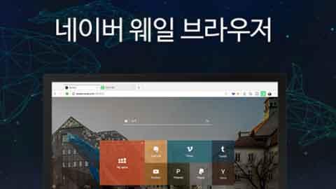 네이버가 만든 새 브라우저 '웨일' 오픈베타...한번 써볼까?