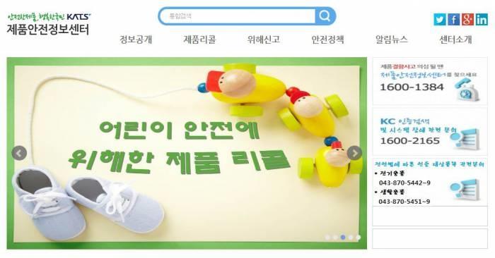 제품안전정보센터 홈페이지. 제공