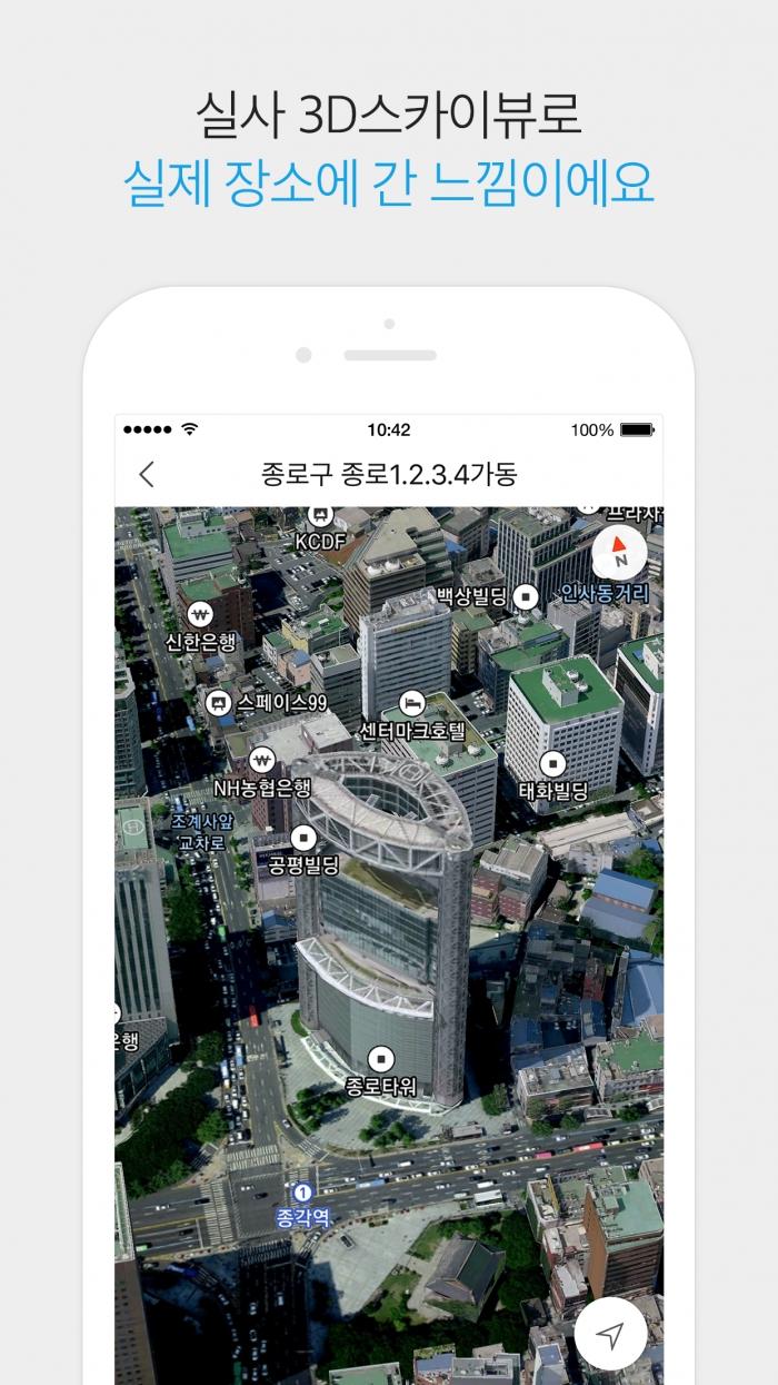 카카오맵 3D 스카이뷰 - 카카오 제공
