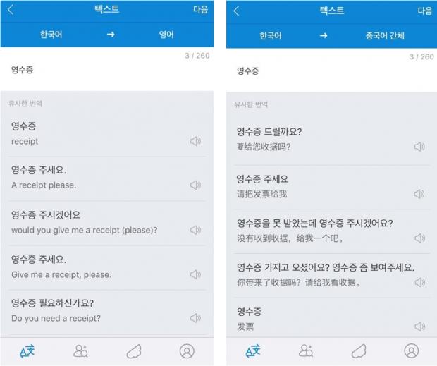 플리토의 실시간 텍스트 번역 서비스 - 플리토 제공