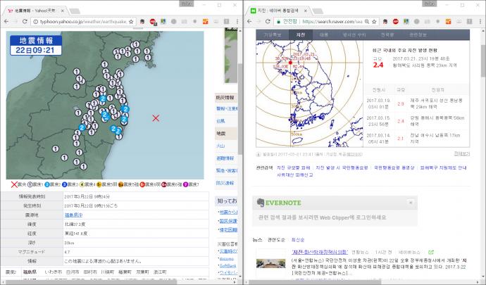 검색 포털에서 제공하는 지진에 대한 정보. 왼쪽은 지역별 진도를 표시하는 야후 재팬, 오른쪽은 규모 정보만을 보여주는 네이버.