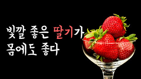 [카드뉴스] 빛깔 좋은 딸기가 몸에도 좋다