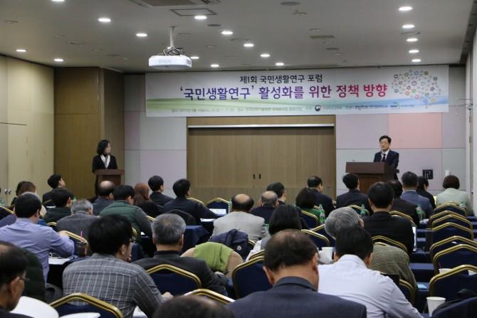 3월 15일 한국과학기술회관에서 열린 '국민생활연구 포럼'. 많은 청중이 몰려 자료집이 모자랄 정도였다. - 성지은 STEPI 연구위원 제공