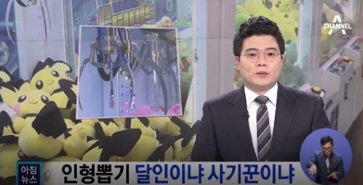 채널A 화면 캡처 제공