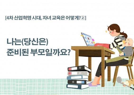 [4차 산업혁명 시대, 자녀 교육은 어떻게?②] 나(당신)는 준비된 부모일까요?