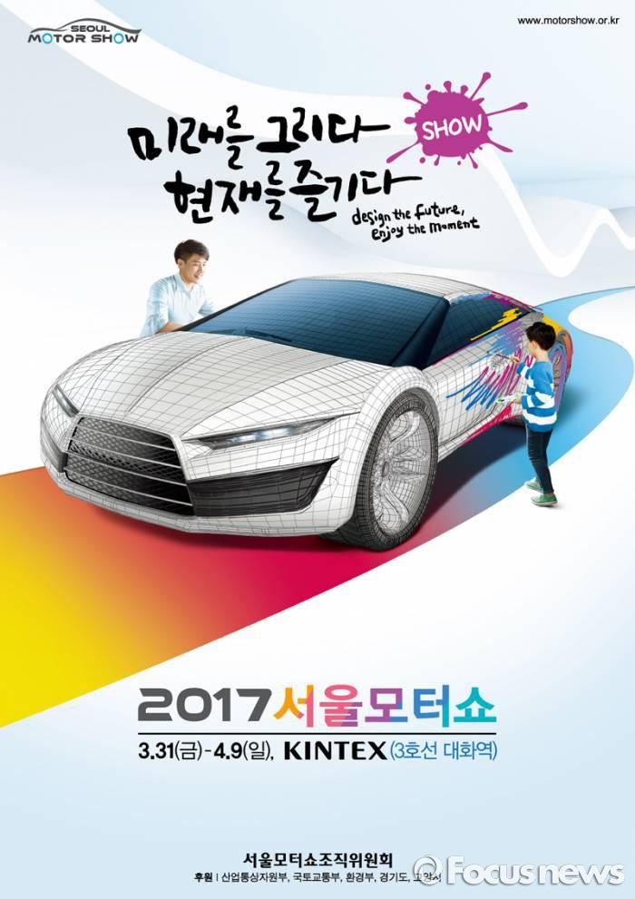 서울모터쇼조직위원회 제공