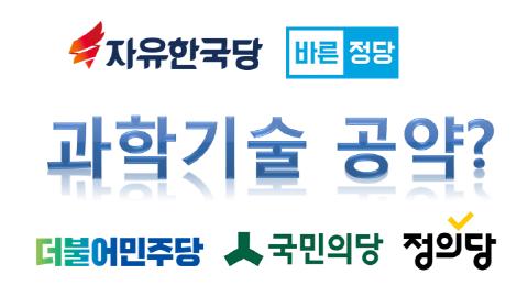 [심층기획]과기공약, '국민의당'이 '더민주' 보다 진보적 성향