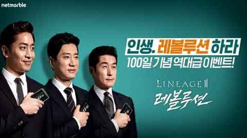 김상중∙김명민∙에릭 출연 '리니지2 레볼루션' 웹드라마 4월 1일 공개