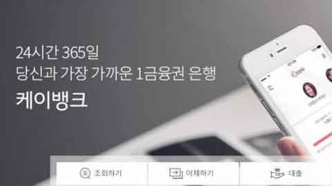 케이뱅크 영업 시작…눈에 띄는 상품으로 '주목'