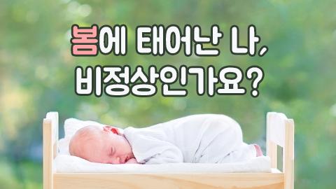 [카드뉴스] 봄에 태어난 나, 비정상인가요?