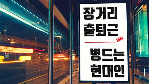 [카드뉴스] 장거리 출퇴근, 병드는 현대인