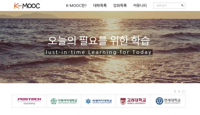 K-MOOC 페이지에서는 서울대, KAIST, 이화여대 등 국내 우수 대학의 강좌를 무료로 수강할 수 있다. - K-MOOC 홈페이지 화면 캡쳐 제공