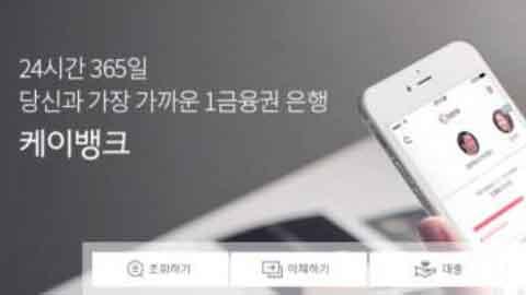 케이뱅크 돌풍, 시중·저축은행 특판상품으로 '맞 대응'