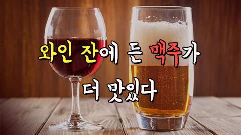 와인 잔에 든 맥주가 더 맛있다