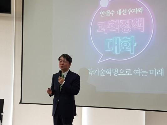 """안철수, 문재인 4차 산업혁명 공약은 """"아주 옛날 사고방식"""""""
