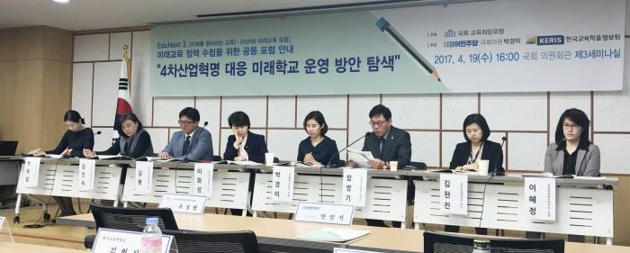 지난 19일 국회의원회관에서는 미래교육 정책 수립을 위한 공동 포럼이 열렸다. - 염지현 제공