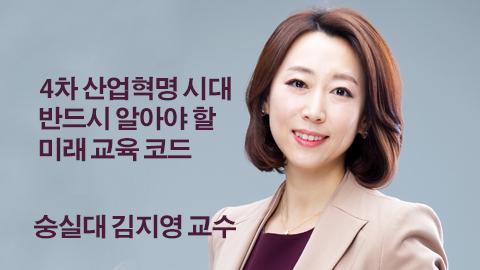 """[4차 산업혁명 목소리① 숭실대 김지영 교수] """"아이를 복사본이 아닌 원본으로 키워라!"""""""