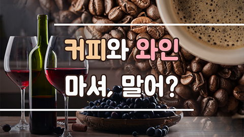 [카드뉴스] 커피와 와인 마셔, 말어?