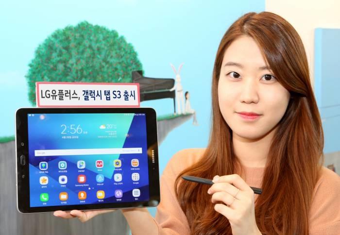 LG유플러스 - LG유플러스가 갤럭시 탭 S3를 출시한다. 제공