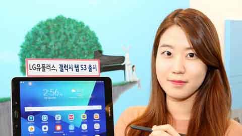 LG유플러스, 85만9000원 '갤럭시 탭 S3' 출시