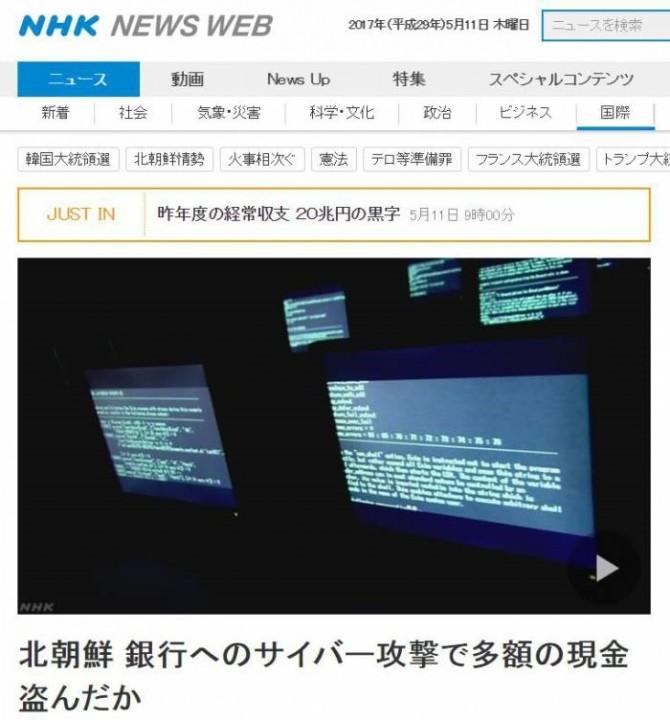 일본 NHK가 북한 소행으로 의심되는 해커집단의 사이버공격 사건을 11일 보도했다. - NHK 갈무리 제공