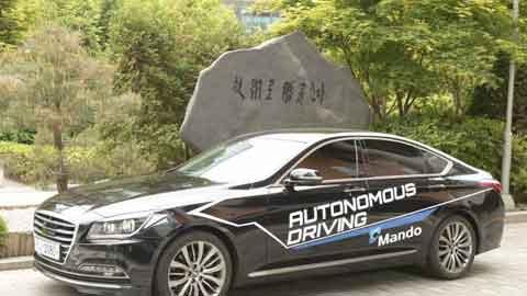 만도, 자율주행차 운행 허가…국내 최초 자체개발 센서 장착