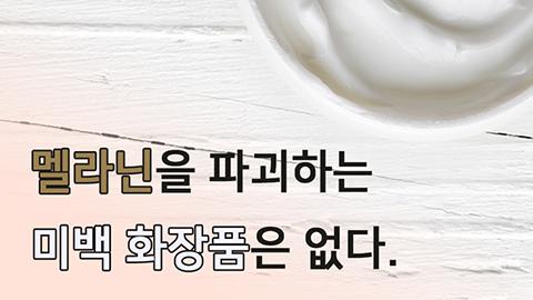 [카드뉴스] 멜라닌을 파괴하는 미백 화장품은 없다.