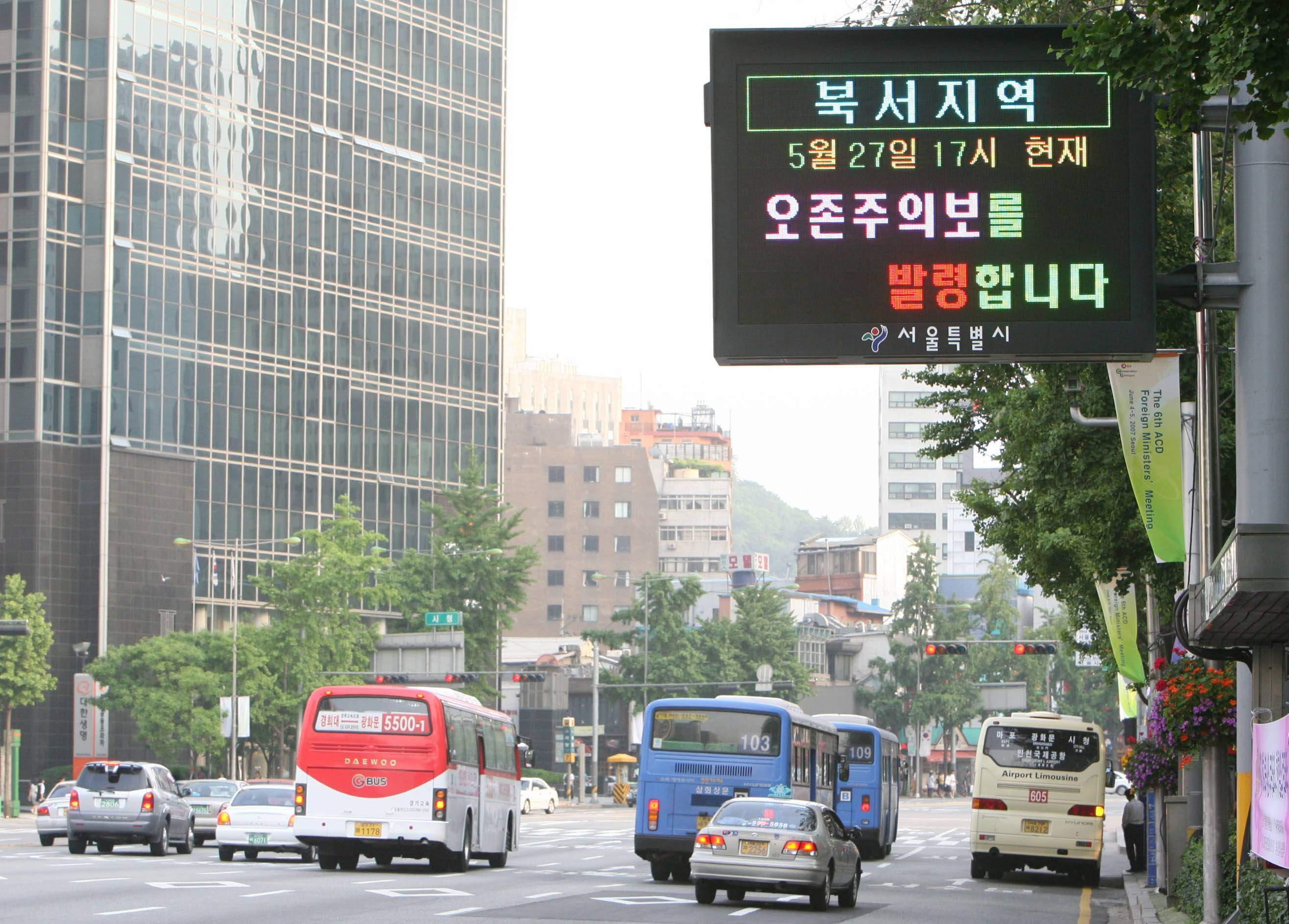 2015년 5월 27일 오존주의보가 발령됐을 당시의 거리 전광판. 오존주의보는 오존 농도가 0.12ppm 이상인 상태가 한 시간 이상 지속될 때 발령된다.