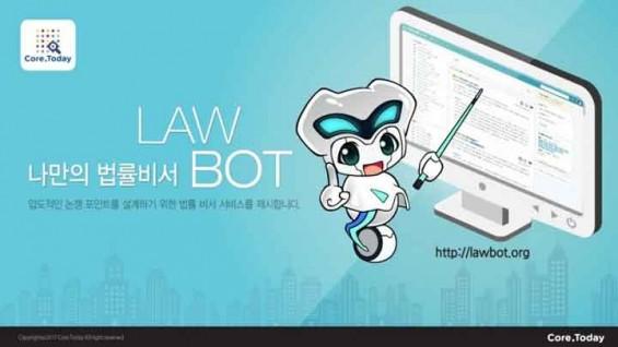 인공지능(AI)이 나만의 법률 비서 돼 준다