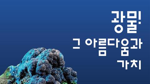 국립과천과학관 광물특별전 '광물! 그 아름다움과 가치' 열어