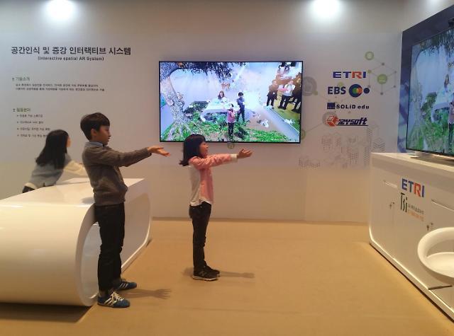 2016년 열린 대한민국과학축전에서 한국전자통신연구원(ETRI) 부스에서 어린이들이 공간인식 및 증강 인터랙티브 시스템을 체험하는 모습. - ETRI 제공
