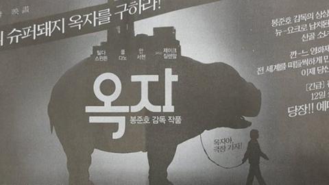 '옥자', 극장 시대 종말을 알리는 전령사?
